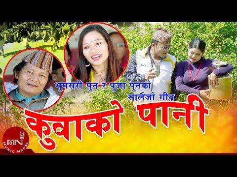 New Salaijo Song 2075/2018 | Kuwako Pani - Khadga Garbuja & Bhumsari Pun