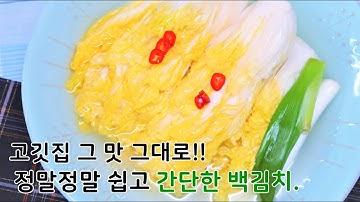 식당에서 먹는 시원달큼한 맛 그대로! 완전 맛깔난 백김치 쉽고 맛있게 담는법.