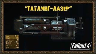 Fallout 4 - Где достать Гатлинг-Лазер