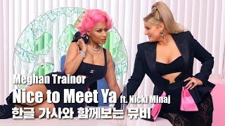 한글 자막 MV   Meghan Trainor - Nice to Meet Ya (feat. Nicki Minaj)