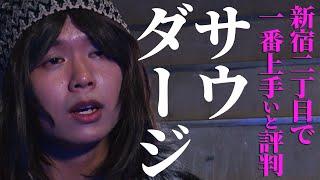 """【新宿二丁目で一番上手いと噂の】サウダージ /  ポルノグラフィティ (Full cover MV)/  """"Saudage"""" by good singer in Shinjuku 2-chome"""