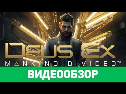 Скачать игру Deus Ex Mankind Divided Digital Deluxe