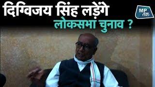 लोकसभा चुनाव में दिग्विजय सिंह पर दांव लगाएंगे राहुल ! | MP Tak