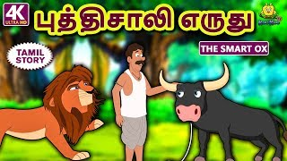 புத்திசாலி எருது - The Smart Ox | Bedtime Stories for Kids | Fairy Tales in Tamil | Tamil Stories