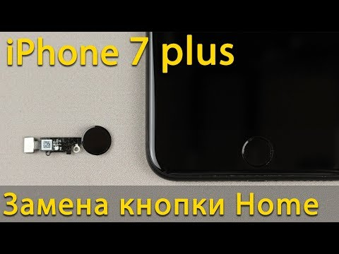 IPhone 7 Plus Замена кнопки Home