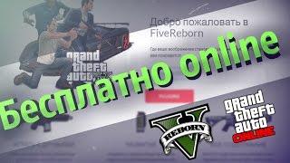 GTA 5 ONLINE PC запускаем на пиратке как скачать?fivereborn MultiFive FiveM
