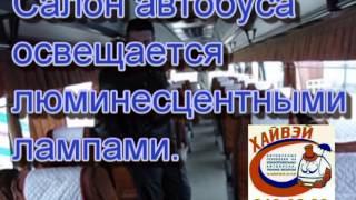 видео Aвтобусы Kia Granbird (Киа Гранберд)