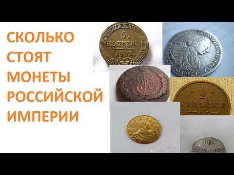 этой самые редкие дорогие монеты древней руси некоторых своих фильмах