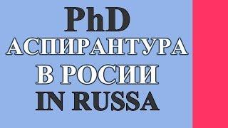 видео Кандидат наук: как получить ученую степень и удостоверение, что она дает