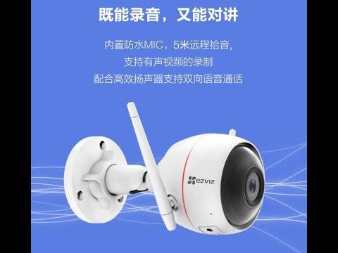 海康威視螢石C3W 無線 wifi 高清網路攝影機夜視 手機 監控器
