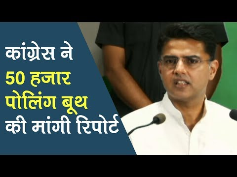 News Bullentin | Sachin Pilot ask for booth wise reports for assessment of Cong defeat in Elections