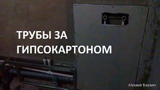 Как обшить каркас гипсокартоном своими руками?(Видео показывает, как обшить каркас гипсокартоном своими руками для того, чтобы спрятать трубы в ванной..., 2016-07-13T06:19:26.000Z)