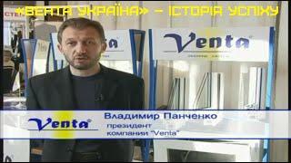 «Вента Україна» – історія успіху