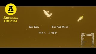 Watch Sam Kim Sunny Days Summer Nights video