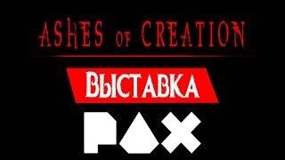 Ashes of Creation. Выставка PAX. Геймплей и ответы на вопросы