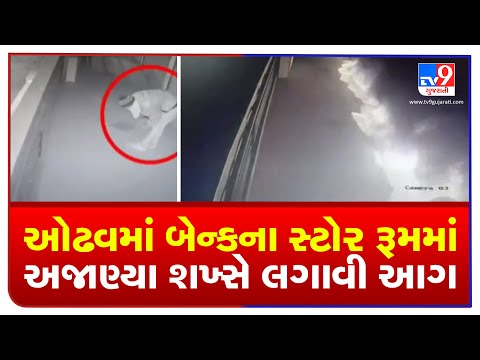 Caught in CCTV, person ignites store room of a private bank in Odhav | TV9Gujaratinews