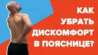 Упражнения для спины Тренировка спины Здоровая спина в домашних условиях
