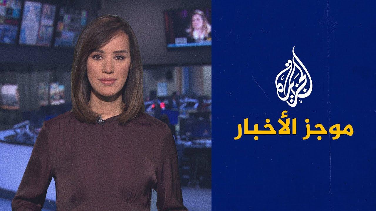 موجز الأخبار – الثالثة صباحا 28/09/2021  - نشر قبل 1 ساعة