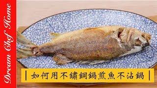 【夢幻廚房在我家】 如何用不鏽鋼鍋煎魚不沾鍋?乾煎魚ㄧ次就學會,保證不失敗How to fry fish by stainless steel  that makes nonstick !