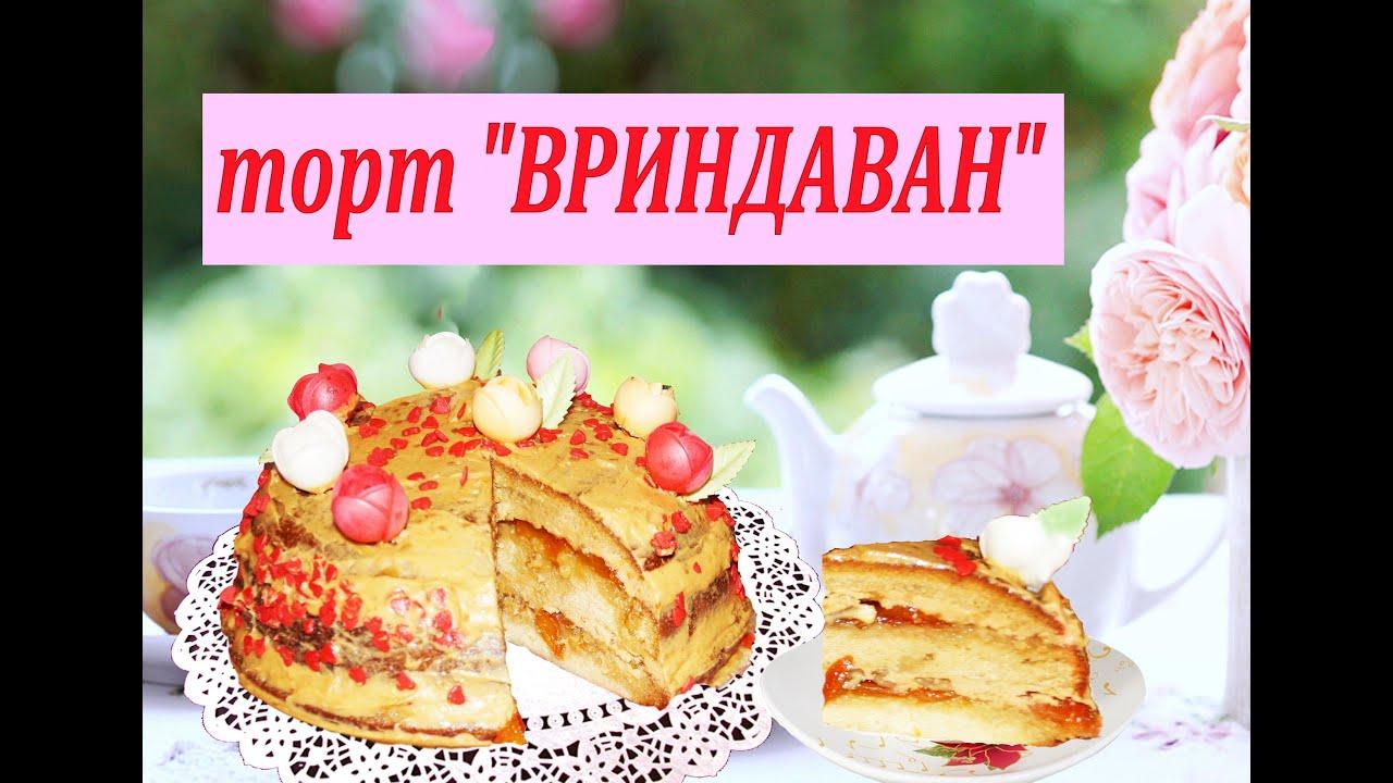 вриндаван торт рецепт с фото