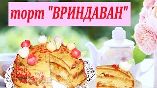 """""""ВРИНДАВАН"""" торт"""
