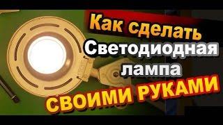 Установка светодиодной лампы в светильник своими руками / How to install LED lamp into the lamp(Как сделать своими руками хак светодиодной лампы в светильник - настольную лампу. Показана идея переделки..., 2015-02-01T07:39:08.000Z)