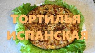Тортилья испанская. Просто, легко и вкусно (21,    25.03.16)