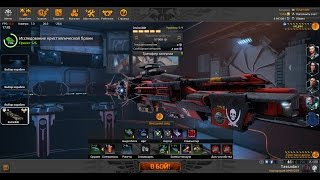 Star Conflict.Какой эсминец 8 ранга лучше крафтить? Как и чем фитить?(НЕ АКТУАЛЬНО)