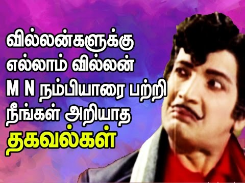 M. N. Nambiar Some Unknown Facts About Veteran Actor MN Nambiar That You Should