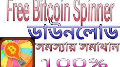 Free Bitcoin Spinner ডাউনলোড সমস্যার সমাধান 100%