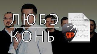 Любэ - Конь (видео табулатура, Guitar TAB)