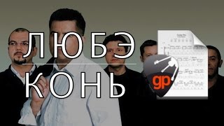 Любэ - Конь (видео табулатура, Guitar TAB)(Скачать ноты и табы - http://alexgitara.ru/razbory-na-gitare/kak-igrat-na-gitare-pesnyu-gruppy-lyube-kon.html Любэ - Конь - аранжировка для гитары..., 2016-02-05T07:00:00.000Z)