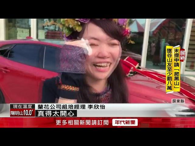 蘭花銷售破2億! 資深員工獲贈名車