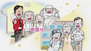 いよう薬品かみしばい(15秒TV-CM) (C)2018 葦陽薬品株式会社.