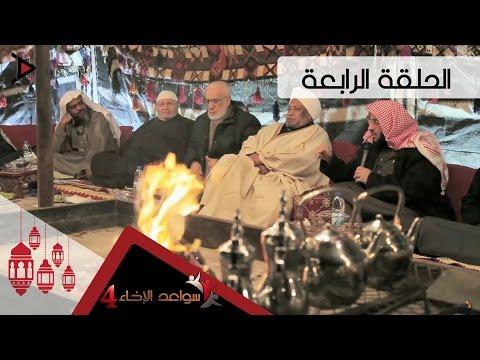 برنامج سواعد الإخاء 4 الحلقة 4
