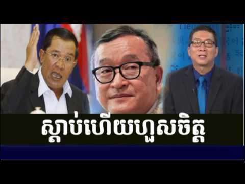 Khmer Hot News: RFA Radio Free Asia Khmer Morning Friday 06/16/2017