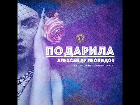 Александр Леонидов - Подарила