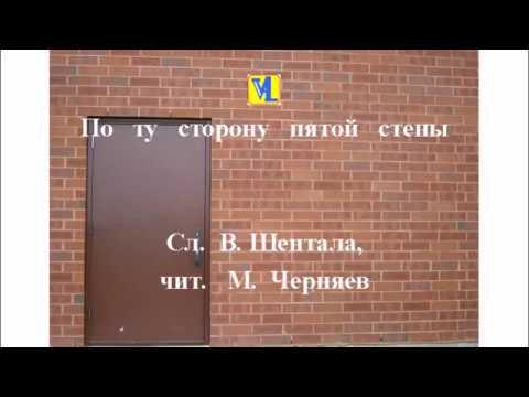 Смотреть видео По ту сторону пятой стены, сл  В  Шентала, чит  М  Черняев