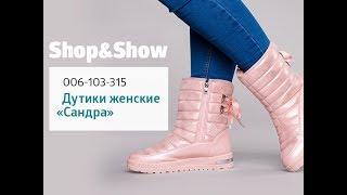 Дутики женские «Сандра». Shop & Show (Обувь)