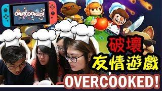 [EP.1] Switch Game 地獄廚房 煮過頭 Overcooked|破壞友情的遊戲|朋友聚會必備|Carrieluk26