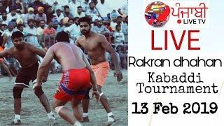Live Kabaddi Rakran Dhahan Kabaddi Tournament 13 Feb 2019