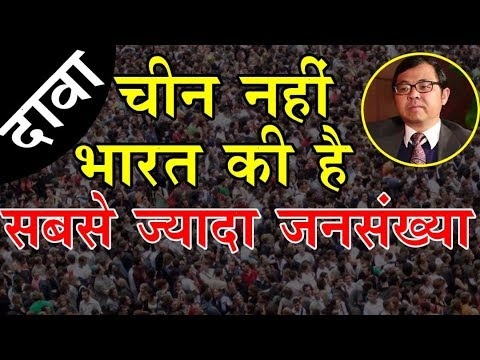 China नहीं India है दुनिया में सर्वाधिक Population वाला देश, किया जा रहा है दावा | आंकड़े थे गलत