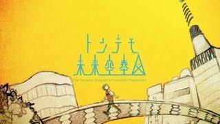 sasakure.UK - The Fantastic Diagram of Futuristic Playdreams / トンデモ未来空奏図 [Preview]
