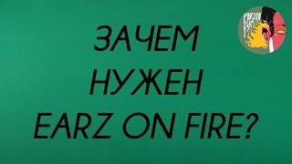 Baixar Зачем нужен EarzOnFire?