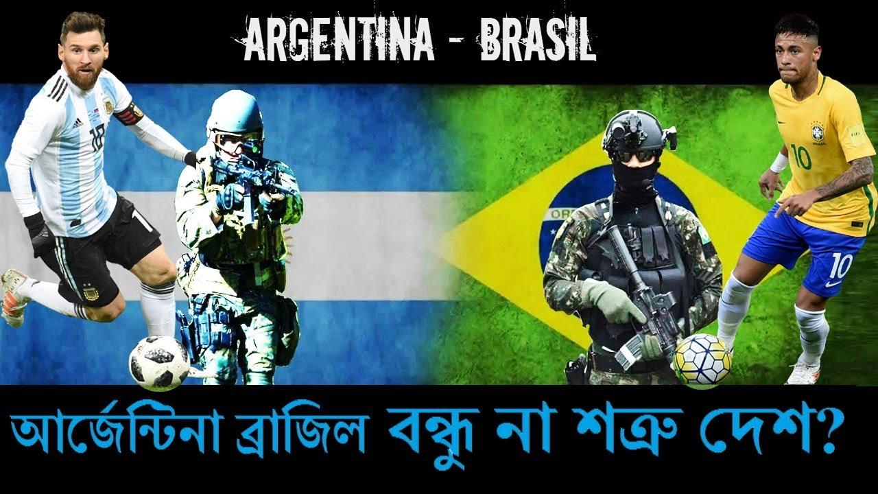 আসলে আর্জেন্টিনা ব্রাজিল দেশদুটি বন্ধু না শত্রু । Argentina Brazil Football Fight in Bangladesh