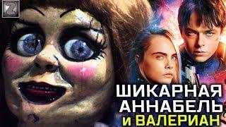 Шикарная Аннабель и Валериан - Премьеры Недели (Обзор)