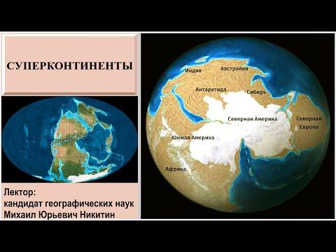 Суперконтиненты (рассказывает Михаил Никитин)