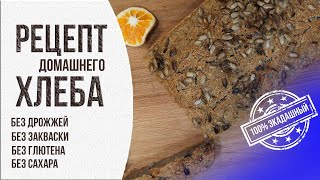 Рецепт хлеба без дрожжей закваски сахара и глютена Экадашный хлеб