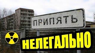 Зона Отчуждения - нелегальный поход в Чернобыль и Припять(в этом видео я решил склеить самые годные моменты со всех моих походов, а также приделить больше внимания..., 2016-09-08T13:57:49.000Z)