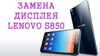 Разборка и замена дисплея Lenovo s850 \ replacement lcd lenovo s850